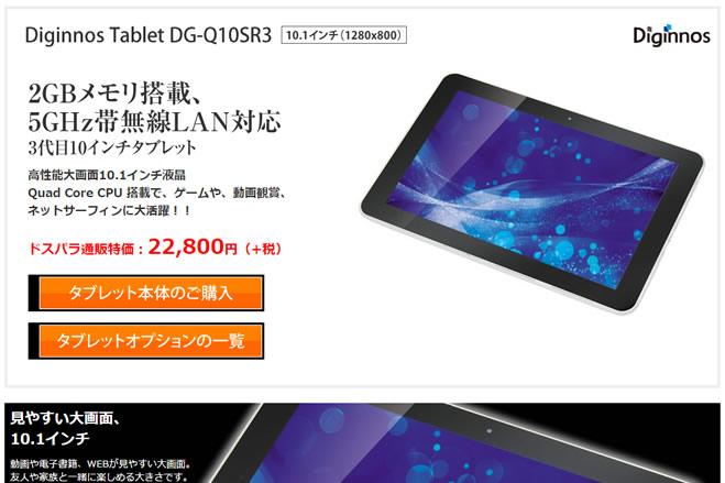 diginnos_tablet_dg-q10sr3
