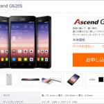 DMM mobile、コストパフォーマンスに優れた「Ascend G620S」を3月18日よりラインアップに追加