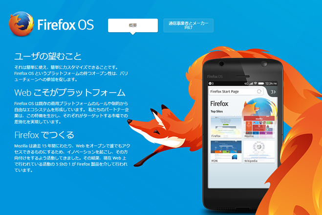 firefoxos_featurefone