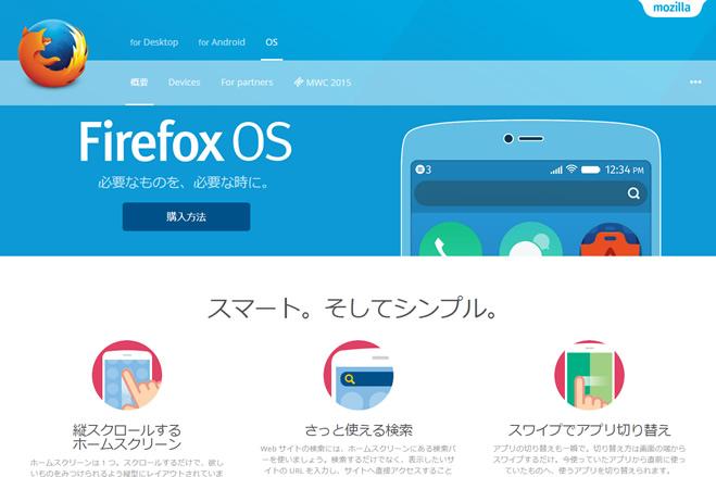 MozillaがFirefox OSスマートフォンプロジェクトのサポート終了計画を発表。 スマートフォン向けはバージョン2.6で開発が終了