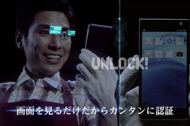 fujitsu_Iris_recognition