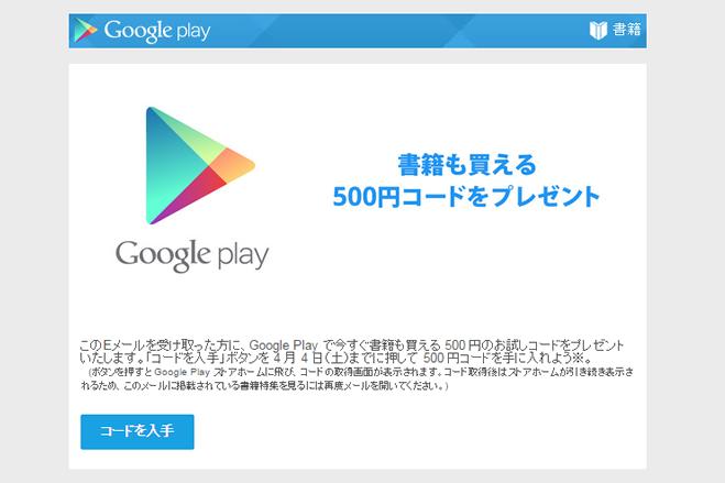 google_camaping_500yencode