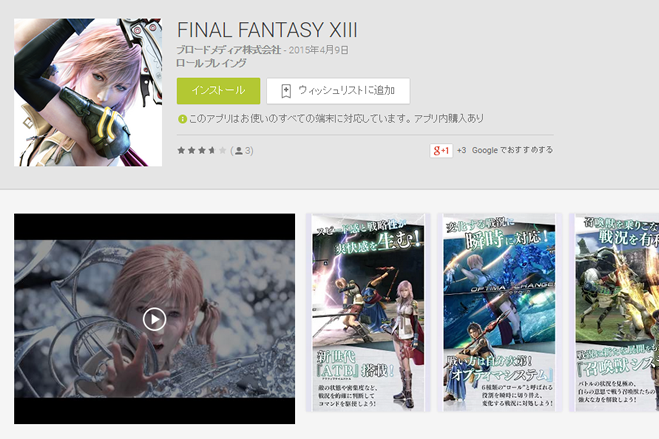 final_fantasy_xiii_for_smartphone