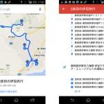 Android版Googleマップがマイマップの表示に対応