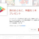 GoogleがGoogle Playの映画を1本無料でレンタルできるプロモーションコードを配布中。コードの有効期限は5月7日まで