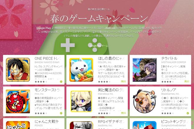 googleplaystore_spring_camaping