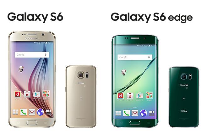 ドコモがGalaxy S6 / S6 edgeの機種変更価格を実質1万円程度引き下げ。GALAXY S4からの乗りかえを促進
