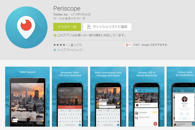 Twitter、ライブビデオ配信アプリ「Periscope」のAndroid版を配信開始