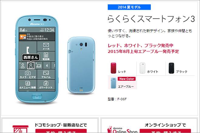 rakurakusmartphone3_airblue