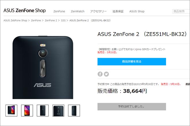 ASUS Japan、発売延期していた「ZenFone 2」ブラックモデルの発売日を5月30日に決定