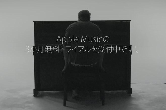 Apple、ストリーミング型音楽サービス「Apple Music」を日本で提供開始。Androidにも今秋対応