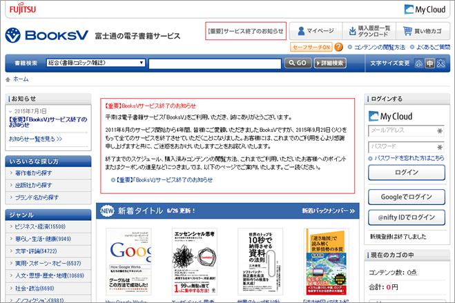 富士通、電子書籍サービス「BooksV」を9月29日をもって終了。利用者には累計購入金額相当分の「hontoポイント」を進呈