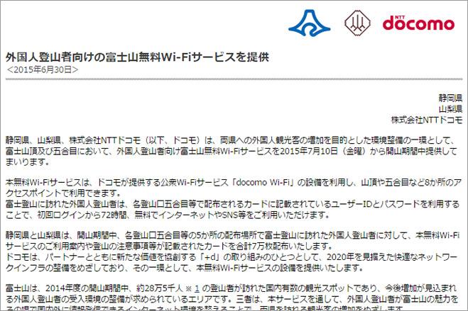 ドコモ、外国人登山者向けに富士山無料Wi-Fiサービスを7月10日より提供開始