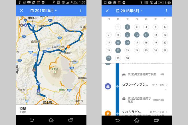 google_map_timeline1