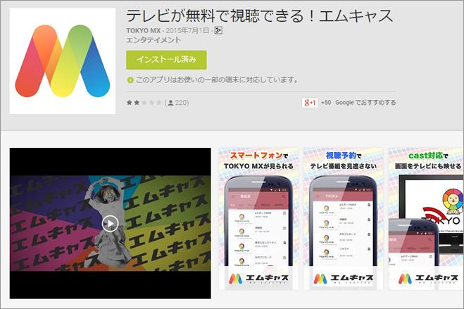 TOKYO MXの番組が全国でリアルタイム視聴できる無料アプリ「エムキャス」の実証実験が開始