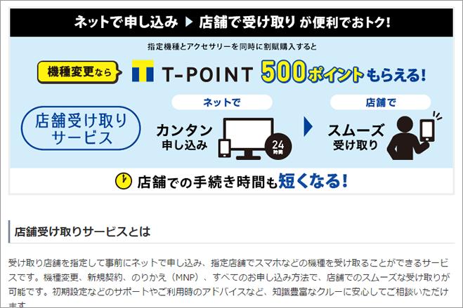 softbank_tenpouketori_service