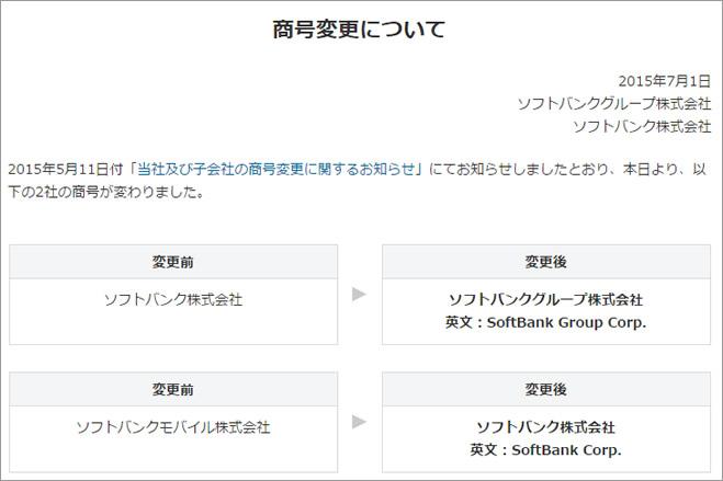 7月1日よりソフトバンクが「ソフトバンクグループ株式会社」に、ソフトバンクモバイルが「ソフトバンク株式会社」に社名変更