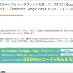 auスマホ・タブレットを購入しauスマートパスに入会すると500円分のGoogle Playコードがもらえるキャンペーン。9月1日から