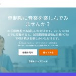 Google、クラウド音楽サービス「Google Play Music」を日本でも提供開始