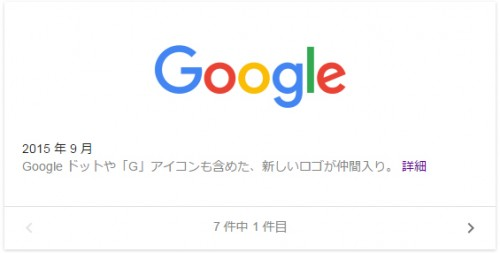 googlerogo1