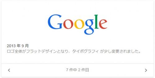 googlerogo2