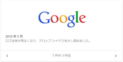 googlerogo3