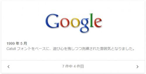 googlerogo4