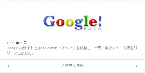 googlerogo5