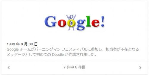 googlerogo6