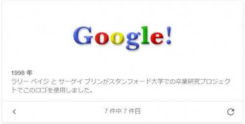 googlerogo7