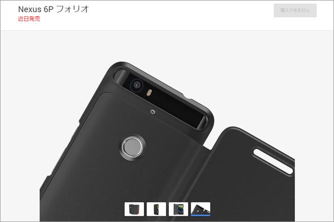 GoogleストアでNexus 5X / 6Pの専用ケースが販売開始。USB Type-C充電器とケーブルも ...