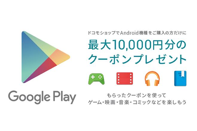 docomo_googleplay_campaign