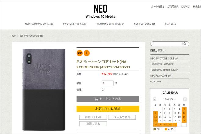 NuAns_neo_soldout