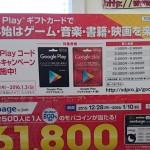 セブンイレブンで「Google Playコードプレゼントキャンペーン」が実施中。バリアブルカード購入金額の最大10%分が還元