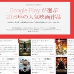 Google Playが映画1本無料レンタルクーポンを配布中。2015年に人気のあったタイトルがラインアップ