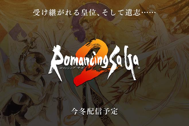 romancing_saga_for_android_ios