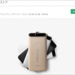 日本限定の「Nexus 6P スペシャルエディション」は消滅。今後はマットゴールドとして販売