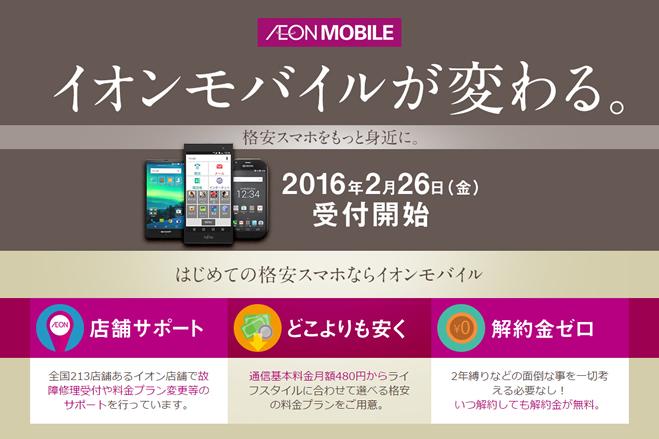 aeon-mobile_mvno