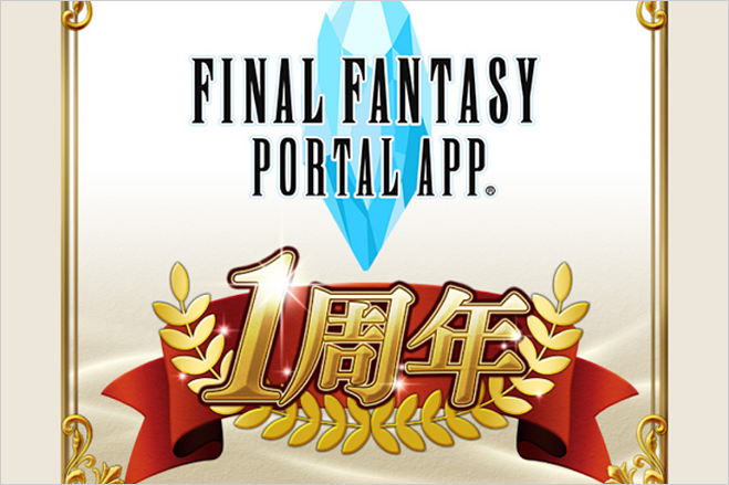 スクエニ、ファイナルファンタジーポータルアプリの1周年記念でスマホ版ファイナルファンタジー2を無料配布中