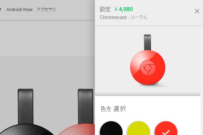 googlestore_chromecast2
