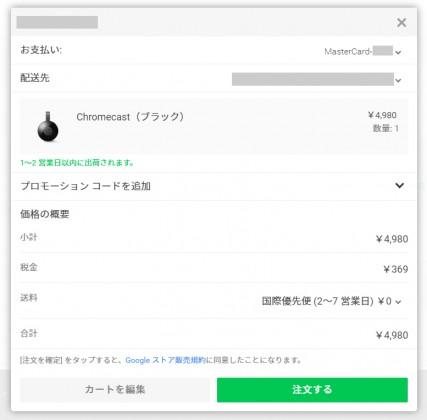 googlestore_chromecast2_price