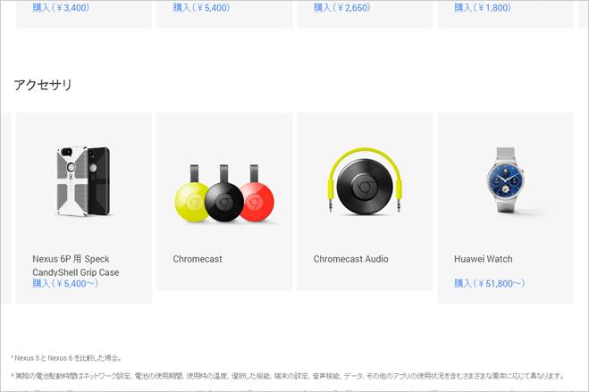 新型ChromecastとChromecast Audioの国内発売はもう間もなく。製品ページヘのリンクが表示されるようになった
