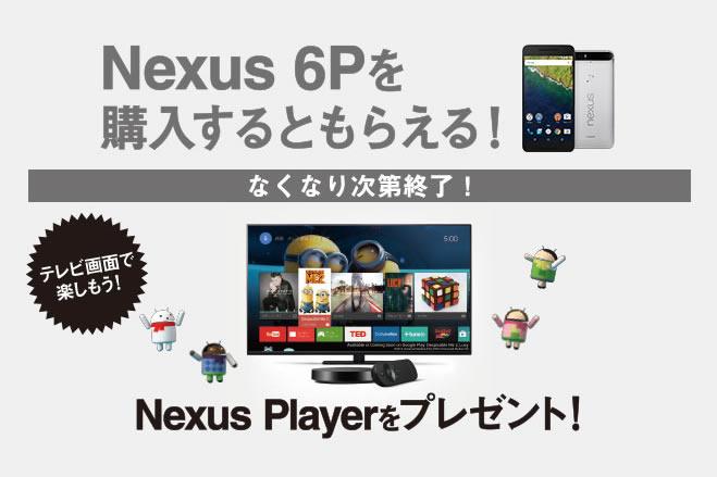 softbank_nexus6p_nexusplayer_campaign