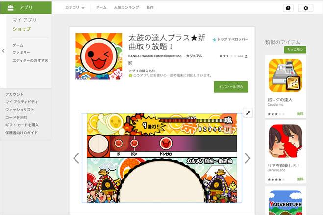 バンナムがAndroid版「太鼓の達人プラス★新曲取り放題!」をGoogle Playストアで配信開始