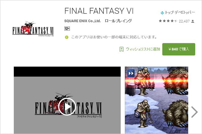 final_fantasy_6_sale