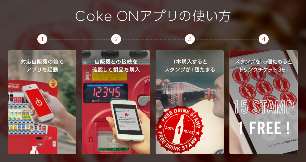 coke_on_app_howto