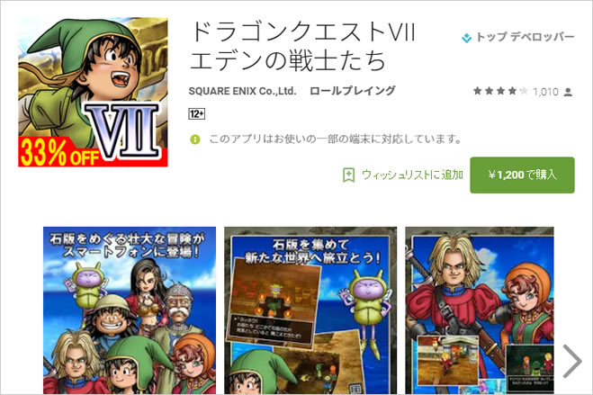 dq7_sale
