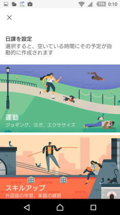 google-calender_goal_image
