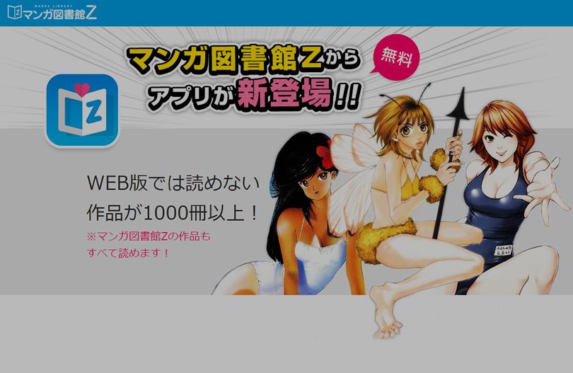 manga_z_app