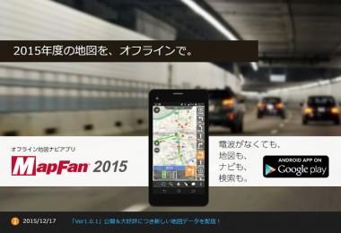 map_fan_2015_free